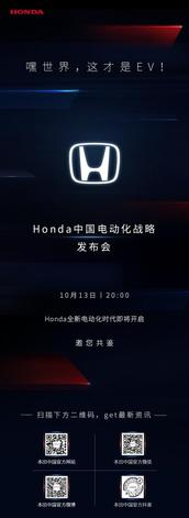 本田中国10月13日发布电动化战略 或发布全新车型